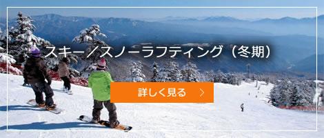 スキー/スノーラフティング(冬期)