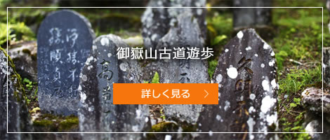 御嶽山・古道遊歩