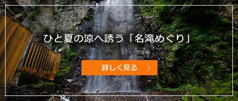 ひと夏の涼へ誘う「名滝めぐり」