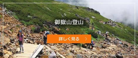 御嶽山登山