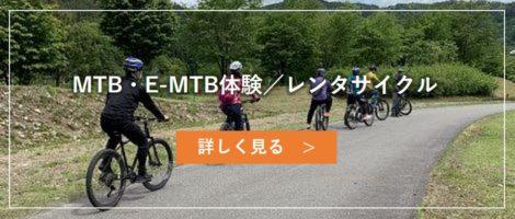 MTB・E-MTB(電動アシスト付)体験乗車 / レンタサイクル